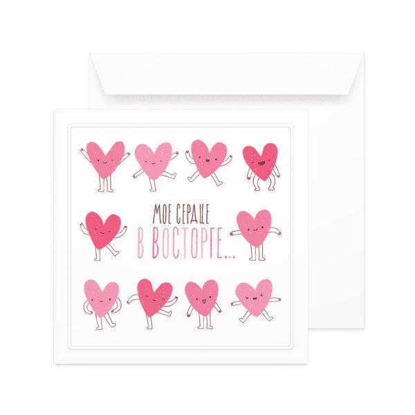 Открытка с конвертом «Моё сердце в восторге…» Ф-4
