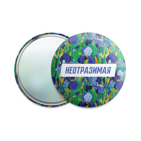 Карманное зеркало «Неотразимая» 75 мм