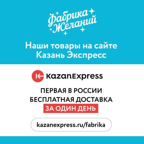 Наши товары на KazanExpress — бесплатная доставка за 1 день!