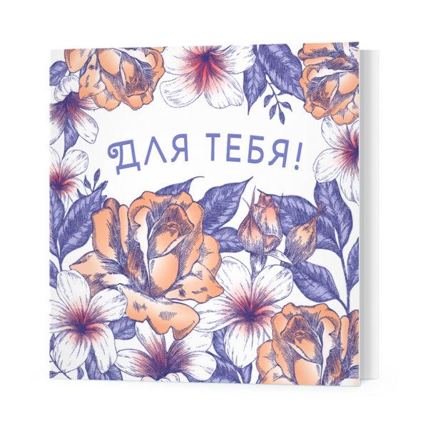 Мини-открытки, 10 шт, «Для тебя!» Ф-10
