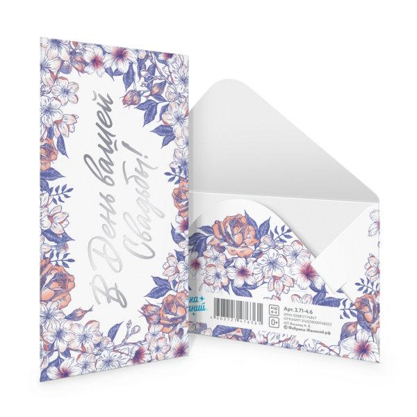 Конверт для денег «В День вашей Свадьбы!» Ф-8