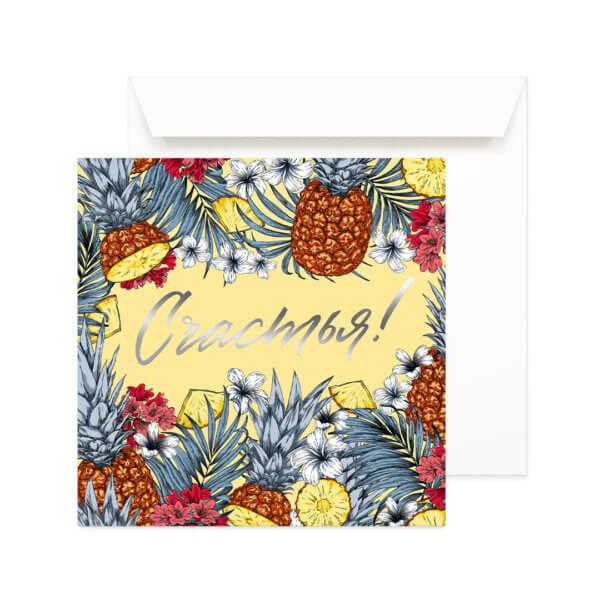 Открытка с конвертом «Счастья!» Ф-5
